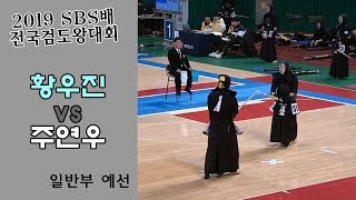 황우진 vs 주연우 [2019 SBS 검도왕대회 : 일반부 예선] [검도V] kendoV 영상