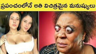 Most Unusual People in The World   Top 12 Interesting Facts in Telugu   Telugu Facts   Great Sparkle