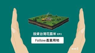 另開新視窗,【經濟部宣導影片】投資台灣 follow me - EP2.產業用地