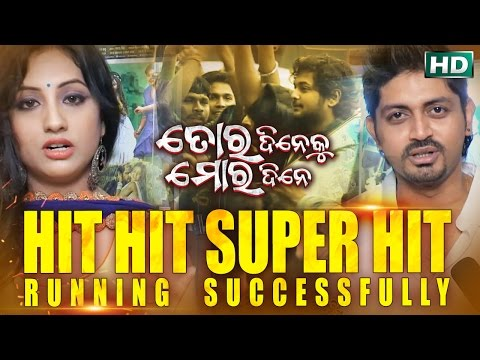 PREMIERE OF TORA DINEKU MORA DINE | RUNNING SUCCESSFULLY | Sarthak's 19th movie | Sidharth TV