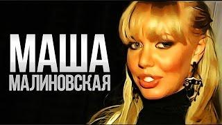 Интервью Маша Малиновская