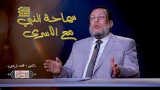 سماحة النبي مع الأسرى ج 2 ح 13 برنامج سماحة الإسلام مع الدكتور محمد الزغبي