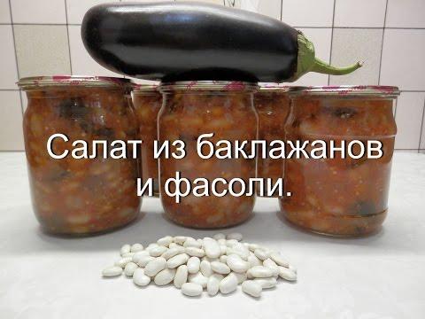 Салат из баклажан с фасолью | Баклажаны на зиму | Заготовки