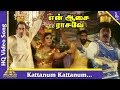 Kattanum Kattanum  Song | En Aasai Rasave Movie Songs |Sivaji|Radika| Murali| Roja|Pyramid Music