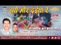 CG Bar Karma Song-हाये मोर दईया रे-HAYE MOR DAIYA RE-बार करमा गीत-Budhwar Sing Binjhwar-Samund Bai