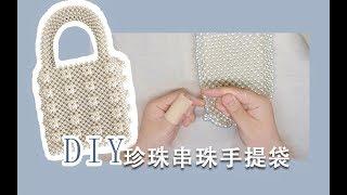 DIY shrimps Pearl  bag  仿虾牌珍珠串珠手提袋 ins爆款 超火珠子包包 手工向珠子