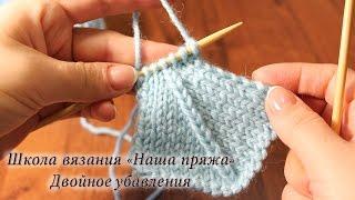 8. Вязание для начинающих. Двойное убавления петель