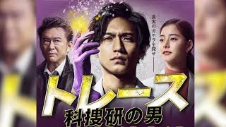 mqdefault - トレース科捜研の男OP【toresu kasoukenno otoko OP】