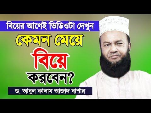 কেমন মেয়ে বিয়ে করবেন - ড. আবুল কালাম আজাদ বাশার | Kemon Meye Biye Korben | Dr Abul Kalam Azad Bashar