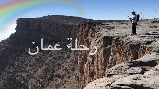 preview picture of video 'رحلة عمان  Oman GS Adventure'