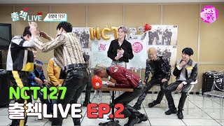(EP02ENG SUB) NCT127 인기가요 출첵라이브 2부 (Inkigayo Waiting Room Check In LIVE)
