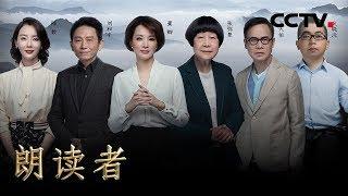 《朗读者 第二季》 第六期 本期主题:路(本期嘉宾:陈数、矣晓沅、刘和平、罗大佑、张弥曼) 20180616 | CCTV
