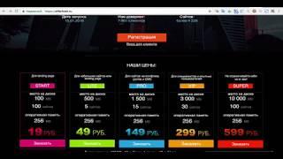 Самые дешевые хостинги для сервера майнкрафт хостинг для страницы