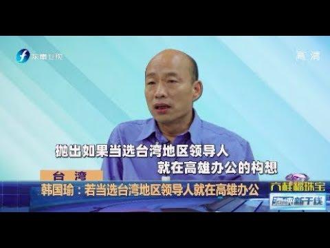 《海峡新干线》韩国瑜:若当选台湾地区领导人就在高雄办公20190515