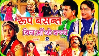 Roop Basant | रूप बंसत भाग 2 | KissaLatest Dehati Kissa 2017| Swami Adhar Chaitanya RathorCassettes