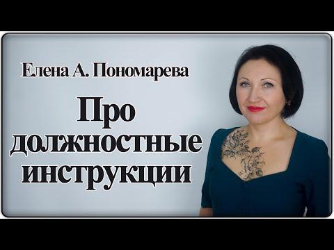 Про должностные инструкции - Елена А. Пономарева