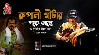 Rupali Guitar Pore Ache - রুপালী গীটার পড়ে আছে I A Tribute To AB I Suman Kalyan I Lyrical Video
