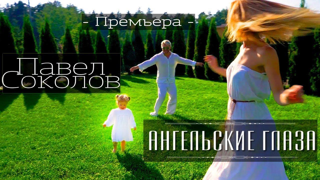 Павел Соколов — Ангельские глаза