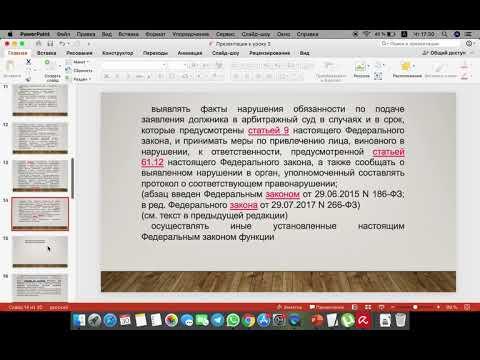 """Что нужно знать участнику торгов по банкротству из 127 ФЗ """"О несостоятельности (банкротстве)"""""""