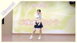 [Mirrored] IZ*ONE - ご機嫌サヨナラ(기분좋은 안녕 / Gokigen sayonara) dance cover | 거울모드❣️ | 곽여니 ヨニ