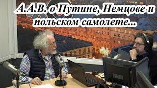 Алексей Венедиктов. Нет ответов, есть вопросы!