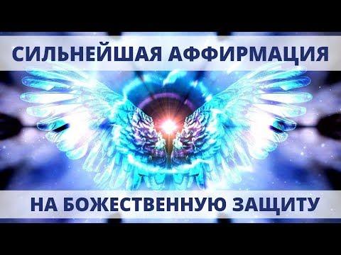 МГНОВЕННАЯ МОЩНАЯ БОЖЕСТВЕННАЯ ЗАЩИТА ОТ ВСЕХ ЭНЕРГЕТИЧЕСКИХ ВОЗДЕЙСТВИЙ ИЗВНЕ И НЕГАТИВА