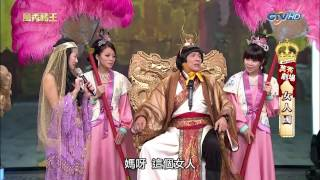 [720P]20130309-萬秀豬王--萬秀劇場--女人國