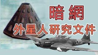 俄羅斯戰場上空出現UFO,險釀大戰?!【DEEP WEB 暗網外星人研究】|PowPow