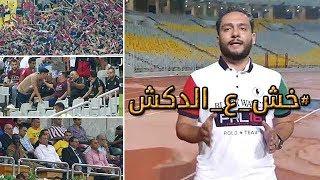الدكش يكشف ما فعله جمهور الأهلي مع لاعبيه وكيف هاجموا أزارو