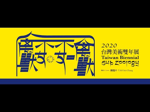 姚瑞中講台灣當代藝術15:禽獸不如-2020台灣雙年展