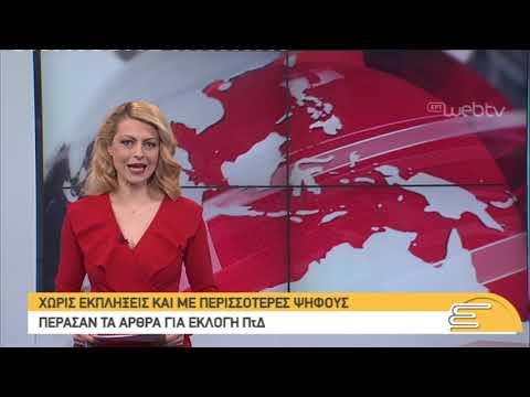Τίτλοι Ειδήσεων ΕΡΤ3 10.00 | 15/03/2019 | ΕΡΤ
