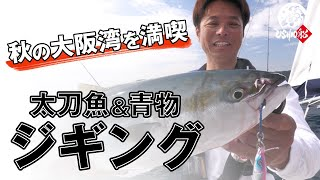 【USHIO 船】秋の大阪湾で旬な青物&太刀魚ジギング、奇跡のWヒットも|中島成典