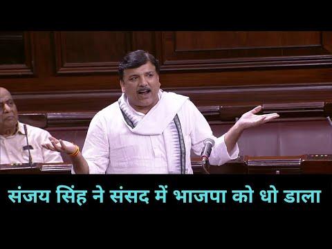 संजय सिंह ने संसद में भाजपा को धो डाला