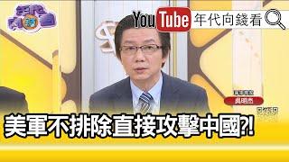 精彩片段》吳明杰:一週內就能攻佔台灣成功...【年代向錢看】20200709