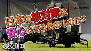 第28回 日本の核対策は安心できるものなのか?