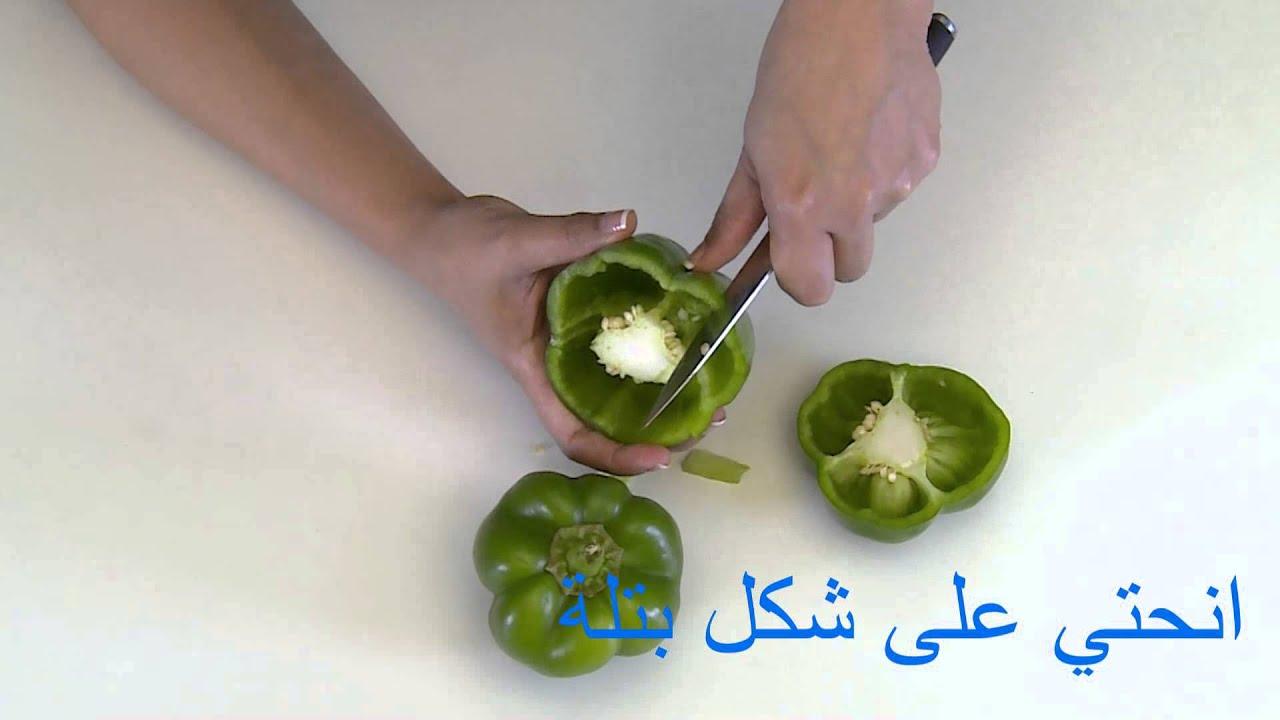 كيفية عمل الفلفل على شكل زهرة للتزيين