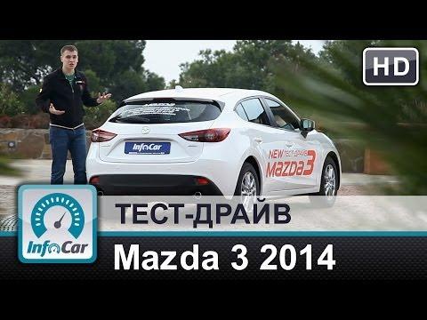 Mazda  3  Hatch Хетчбек класса C - тест-драйв 1