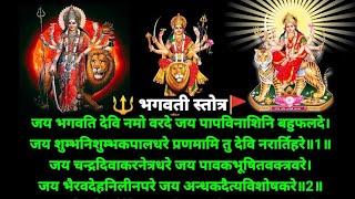 भगवती स्तोत्र || जय भगवती देवी नमो वर दे || Shri Bhagwati stotram with lyrics - WITH