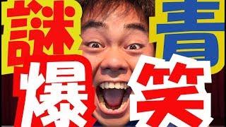 爆笑 謎の青男 本番です^_^ 折尾愛真短期大学 シャロン祭  謎の青男 &バンダナ男