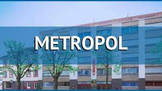 METROPOL 3* Швейцария Берн обзор – отель МЕТРОПОЛЬ 3* Берн видео обзор