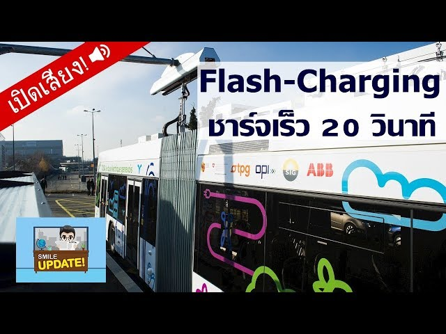 Smile Update: ชาร์จไฟฟ้าแบบเร็ว 20 วินาที ด้วย Flash-Charging