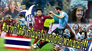 #คอมเม้น แฟนบอล อุรุกวัยURUGUAY+ไทย หลังจบ 4-0 ''พวกเขาพยายามบุก โปรดอย่ารุนแรงใส่เขา'' - จันทาน