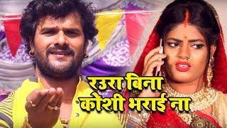 #Full_Video Song - रउरा बिना कोशी भराई ना - #Khesari Lal - Raura Bina Koshi Bharai Na - Chhath Songs