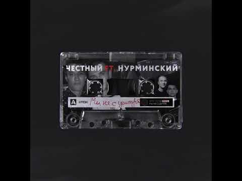 Честный feat. Нурминский - Мы не с центра