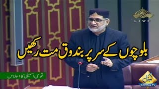 Istifa Dein Saktay Hain | Akhtar Mengal Speech in National Assembly | 5 Dec 2019