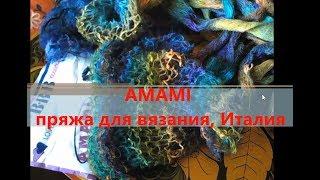AMAMI, пряжа для вязания, Италия + шапочка за 2 минуты