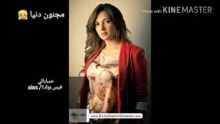 مازيكا ????دنيا سمير غانم اغنية مين عارف تحميل MP3