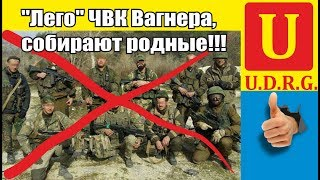 """""""Лего"""" ЧВК Вагнера, собирают родные!!!"""