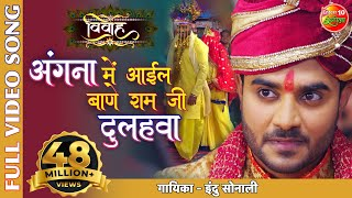 Vivah Full Video Song Pradeep Pandey Chintu Bhojpuri Superhit Song