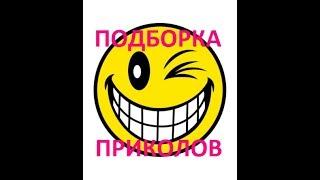 Подборка приколов/Свежая нарезка